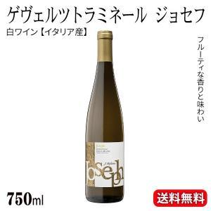 ゲヴェルツトラミネール ジョセフ(白)  お中元 ギフト  イタリア ワイン 送料無料