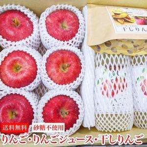 りんごジュース ストレート セット フジりんご 干しりんご 添加物不使用 冷蔵便 青森県産 ギフト