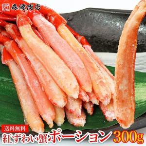 紅ずわいがに ポーション 300g ボイル かに 蟹 カニ ズワイ 冷凍便 ギフト