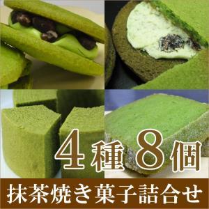 送料込み 抹茶焼き菓子4種8個詰合せ...