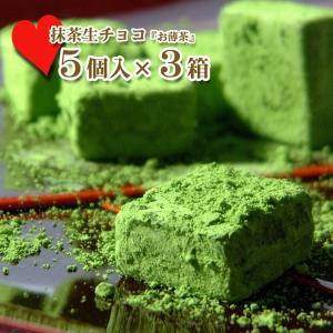 お中元 御中元 2021 お中元ギフト ギフト スイーツ チョコ 生チョコレート チョコレート 抹茶生チョコレート『お薄茶』 5個入り×3箱 送料込み まとめ買い!|senkien
