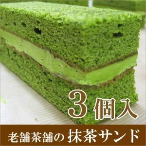 お中元 御中元 2021 お中元ギフト 夏ギフト お菓子 ギフト スイーツ 洋菓子 ケーキ 老舗茶舗の抹茶サンド 3個入 千紀園|senkien