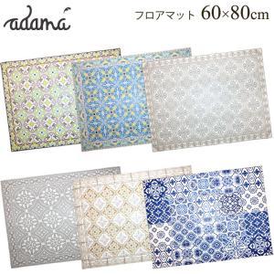 adama フロアマット 約60×80cm (BEE-T/Butterfly-A/Drawit-G/Dragon-G/Golden-D/Morning-A)|senkomat