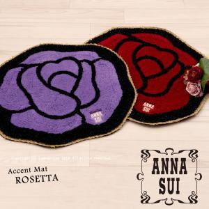 ANNA SUI ロゼッタ アクセントマット 約60×63cm レッド/パープル|senkomat