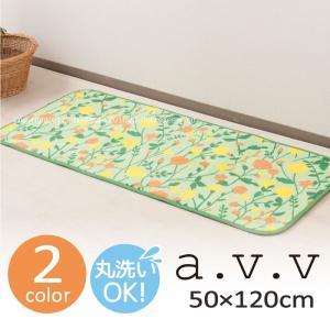 キッチンマット a.v.v コラリー 約50×120cm ベージュ/グリーン senkomat