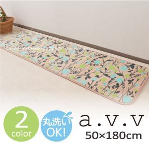 キッチンマット a.v.v コラリー 約50×180cm ベージュ/グリーン senkomat