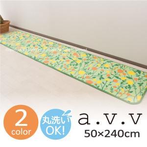 キッチンマット a.v.v コラリー 約50×240cm ベージュ/グリーン senkomat
