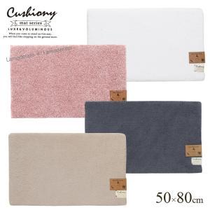 バスマット B.B.collection クッショニー 洗面マット 約50×80cm ベージュ/グレー/ホワイト|senkomat