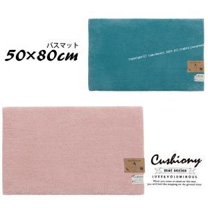 バスマット B.B.collection クッショニー 洗面マット 約50×80cm スカイブルー/スモーキーピンク|senkomat