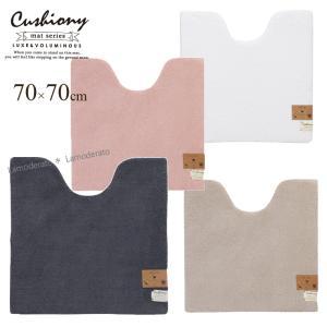 トイレマット B.B.collection クッショニー 約70×70cm ベージュ/グレー/ホワイト|senkomat