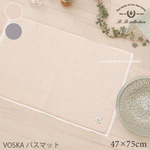 バスマット B.B.Collection ヴォスカ 約47×75cm ベージュ/グレー/ネイビー|senkomat
