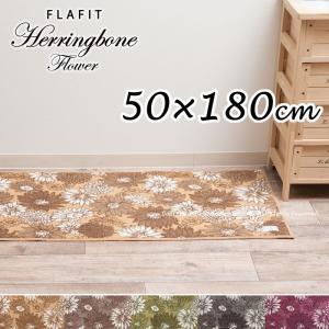 キッチンマット B.B.Collection ヘリンボンフラワー2 約50×180cm ベージュ/ブラウン/グリーン/グレー/ワイン senkomat