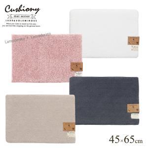 バスマット B.B.collection クッショニー 洗面マット 約45×65cm ベージュ/グレー/ホワイト|senkomat