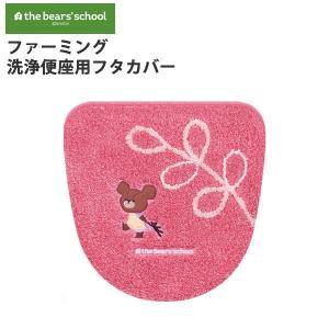 くまのがっこう ファーミング 洗浄便座用フタカバー ピンク|senkomat