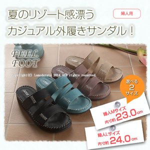 FEEL FOOT アージオ サンダル外履きタイプ M/Lサイズ 全4色 /SALE/|senkomat