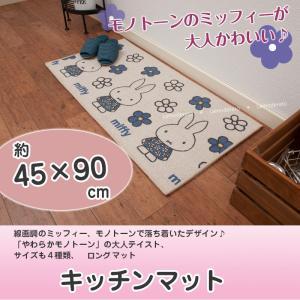キッチンマット ミッフィー フラワーロード ロングマット 約45×90cm ベージュ|senkomat