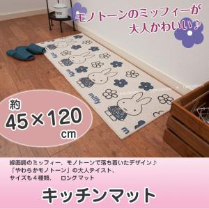 キッチンマット 約45×120cm ミッフィー フラワーロード ロングマット ベージュ|senkomat
