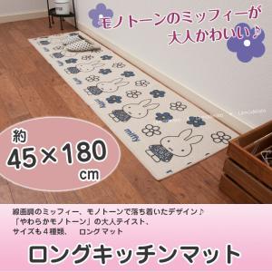 キッチンマット 約45×180cm ミッフィー フラワーロード ロングマット ベージュ|senkomat