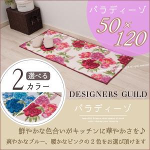キッチンマット デザイナーズギルド パラディーゾ 約50×120cm ブルー/ピンク senkomat