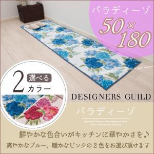 キッチンマット デザイナーズギルド パラディーゾ 約50×180cm ブルー/ピンク senkomat
