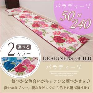 キッチンマット デザイナーズギルド パラディーゾ 約50×240cm ブルー/ピンク|senkomat