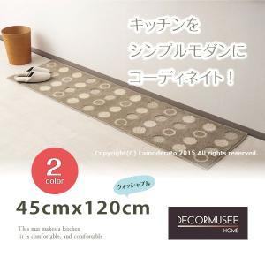 キッチンマット 北欧 約45×120cm デコールミュゼ ルナ ベージュ/ブラウン|senkomat