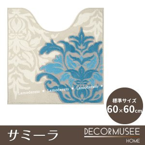 トイレマット デコールミュゼ サミーラ 約60×60cm ブルーグレー|senkomat