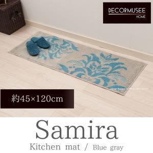 キッチンマット デコールミュゼ サミーラ 約45×120cm ブルーグレー senkomat