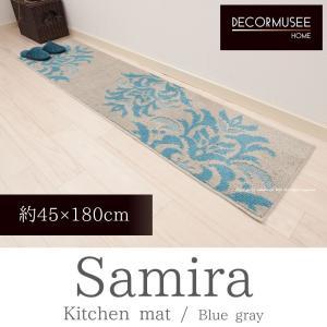 キッチンマット デコールミュゼ サミーラ 約45×180cm ブルーグレー senkomat