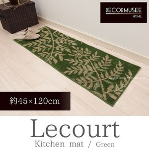 キッチンマット デコールミュゼ ルクール 約45×120cm グリーン|senkomat