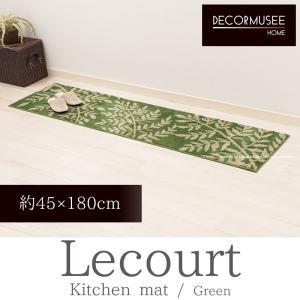 キッチンマット デコールミュゼ ルクール 約45×180cm グリーン|senkomat