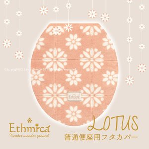 Ethmica(エスミカ) ロータス 普通便座用フタカバー オレンジ)|senkomat