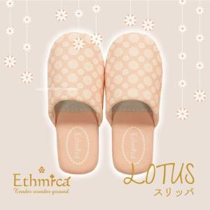 スリッパ 洗える Ethmica(エスミカ) ロータス オレンジ|senkomat