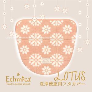Ethmica(エスミカ) ロータス 洗浄便座用フタカバー オレンジ|senkomat
