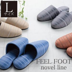 スリッパ (Lサイズ) 来客 FEEL FOOT ノヴェルライン ブルー/ベージュ/グレー/オレンジ|senkomat