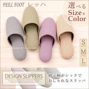 スリッパ 来客 FEEL FOOT レッハ S/M/Lサイズ ベージュ/グレー/グリーン・ピンク|senkomat