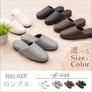 スリッパ FEEL FOOT ロンブス Lサイズ ブラック/ブラウン/グレー/アイボリー|senkomat