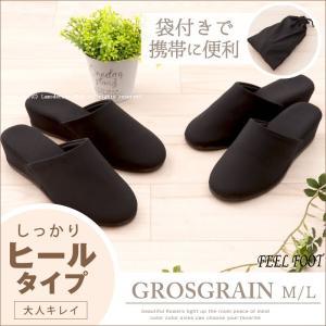 スリッパ 学校行事 FEEL FOOT グログレーン スリッパ M/Lサイズ ブラック (携帯用袋付き)|senkomat