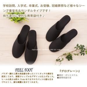スリッパ 学校行事 FEEL FOOT グログレーン スリッパ M/Lサイズ ブラック (携帯用袋付き) senkomat 02