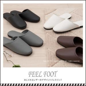 スリッパ 来客 FEEL FOOT シュランク ブラック/ブラウン/グレー/ホワイト|senkomat
