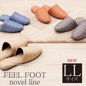 スリッパ (LLサイズ) 来客 FEEL FOOT ノヴェルライン ブルー/ベージュ/グレー/オレンジ|senkomat