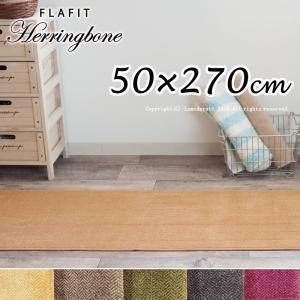 キッチンマット FLAFIT ヘリンボン 約50×270cm /B.B COLLECTION (ギフト箱入り)|senkomat