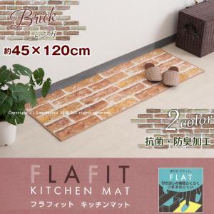 FLAFIT/レンガ