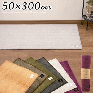 キッチンマット B.B COLLECTION FLAFIT ヘリンボン(N) 約50×300cm ベージュ/ブラウン/グリーン/グレー/ライトグレー/ワイン (巻きパッケージ)|senkomat