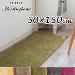 キッチンマット FLAFIT ヘリンボン 約50×150cm /B.B COLLECTION (ギフト箱入り)|senkomat