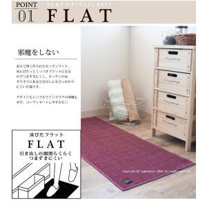 キッチンマット FLAFIT ヘリンボン 約50×150cm /B.B COLLECTION (ギフト箱入り)|senkomat|02