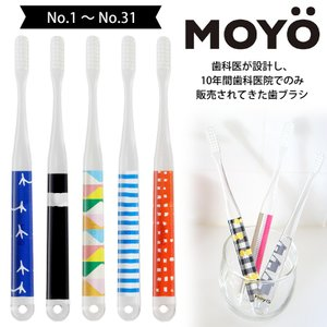 【MOYO(もよう)】ハブラシ (No.1〜No.31)|senkomat