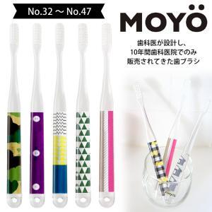 【MOYO(もよう)】ハブラシ (No.32〜No.47)|senkomat