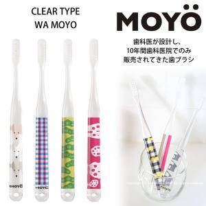 【MOYO(もよう)】ハブラシ (CLEAR TYPE/WA MOYO)|senkomat