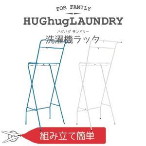 【HUGhugLAUNDRY】洗濯機ラック(ホワイト,ブルー)|senkomat